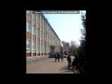 «Со стены ===4 А-102 ГиМнАзИя*)===СаМыЙ ЛуЧшИй*))))» под музыку школа №102..вам.мои любимые.....выпуск 2010 - Прощай школа, я пью за тебя... года пролетели минутой одной,был первый звонок,а теперь выпускной!Вот,вот не сдержую я предательских слез...спасибо за то,что все было всерьез! СПАСИБО ВАМ..!!!)). Picrolla